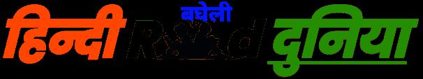Bagheli Hindi Read Duniya